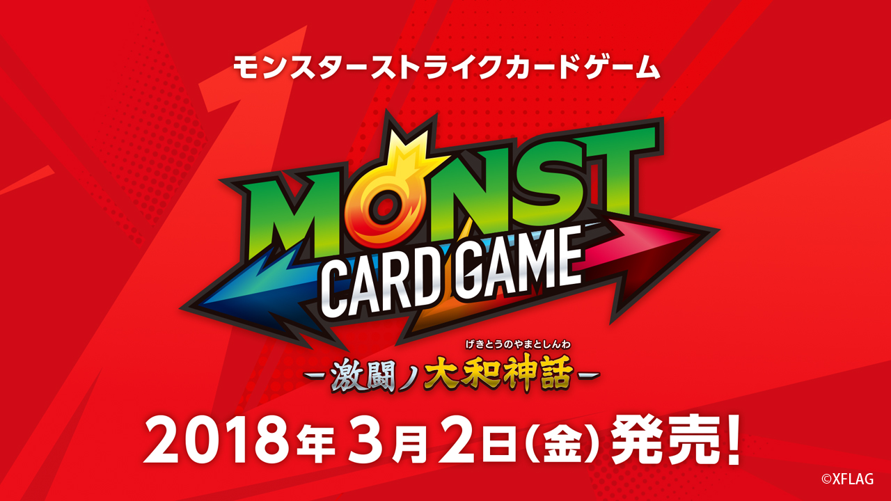 Monster Strike card game